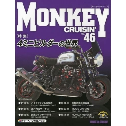 Monkey Cruisin N°46
