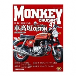 Monkey Cruising N°47
