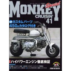 Monkey Cruisin Vol. 41