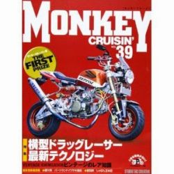 Monkey Cruisin Vol. 39